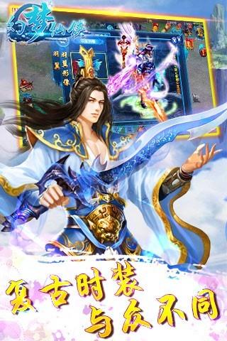 幻梦仙侠软件截图1