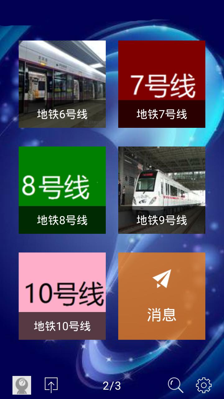 地铁帮(天津区)软件截图0