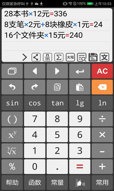 计算管家软件截图0