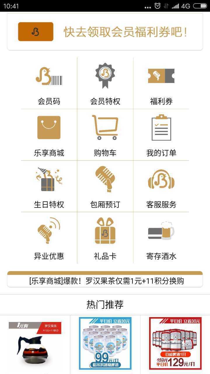 佰迪乐KTV软件截图3