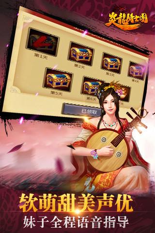炎龙骑士团软件截图2