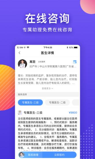 朱李叶健康软件截图3