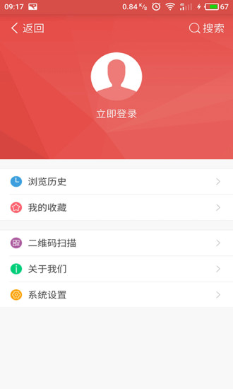 广安播报软件截图4