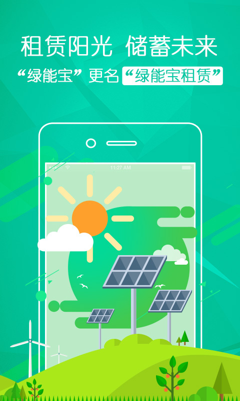 绿能宝租赁软件截图2
