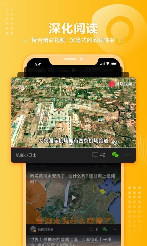 凤凰视频软件截图3