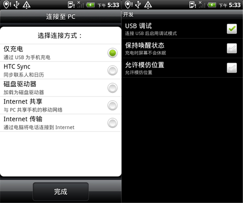 HTC G12 czx基于媹垯浍ル4.27微精简美化版