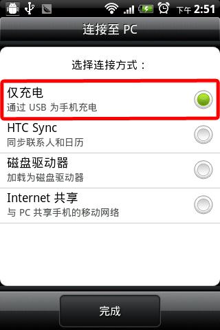 HTC Sensation 基于RCMix Android 2.3.5_HTCsense3.5女版 稳定省电