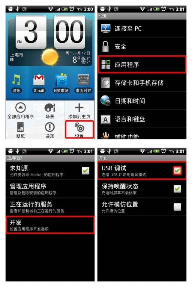 HTC Sensation 来去电归属 高级电源菜单 点心特有的风格