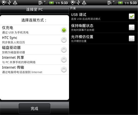 HTC Desire S 无法诠释的sense4.0来了 基本功能正常使用
