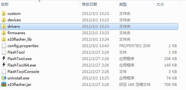 索爱 LT18i 最新 4.1.B.0.587 国行官方ROM纯净版