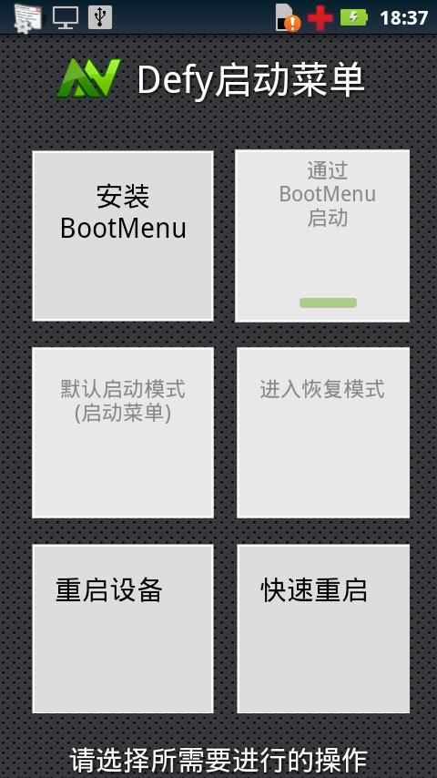 乐众ROM  for Moto Defy  流畅个性 稳定美化 不同体验