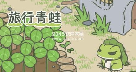 青蛙旅行怎么玩?青蛙旅行攻略蜗牛三叶草怎么获得