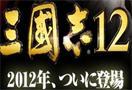 《三国志12》最新武将介绍:淮南三叛毌丘俭
