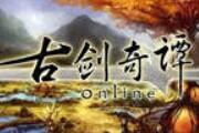 《古剑奇谭OL》确认时间收费 Gamebar谈国产端游的未来路