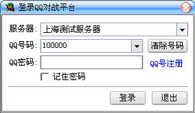 QQ对战平台使用教程