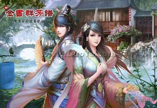 《金书群芳谱》8.2版 飞雪程灵素线玩家攻略