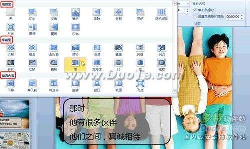 用PPT2010动画和转换制作眩目幻灯片
