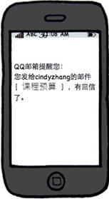 """巧用QQ邮箱4大""""提醒"""" 工作生活两不误"""