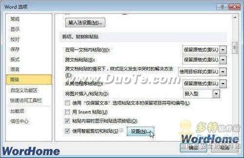在Word 2010文档快速设置默认粘贴选项