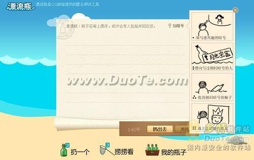 QQ邮箱漂流瓶更新 增道具柜和瓶子类型