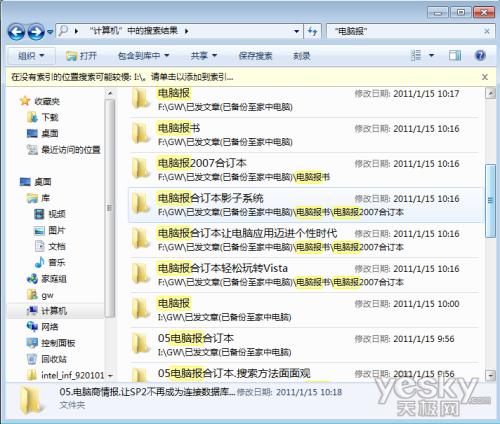 Windows 7系统自带超强文件搜索功能