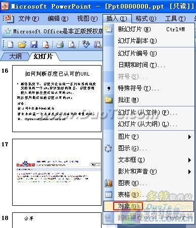 在PowerPoint中插入可运算和排序表格