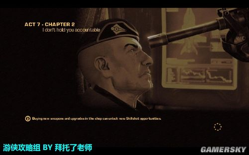 《子弹风暴》第七幕图文流程攻略