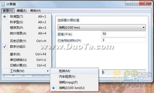 计算两天相差时间很简单 Windows7计算器