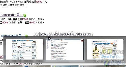 IE9与Win 7无缝集成 实现最佳Web体验