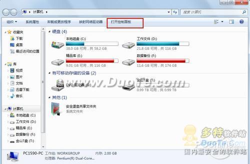 Windows7电源设置