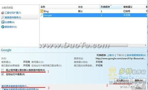 IE9:锁定搜索引擎防止恶意程序篡改