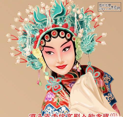 Photoshop鼠绘漂亮的京剧花旦