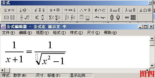 PowerPoint常见问题及对策之如何插入公式