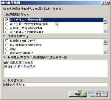 Outlook Express邮件应用技巧