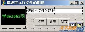delphi编写提取exe文件的ICO图标