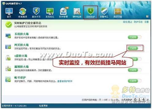 劳动节安全不放松 QQ电脑管家假日安全手册来帮忙