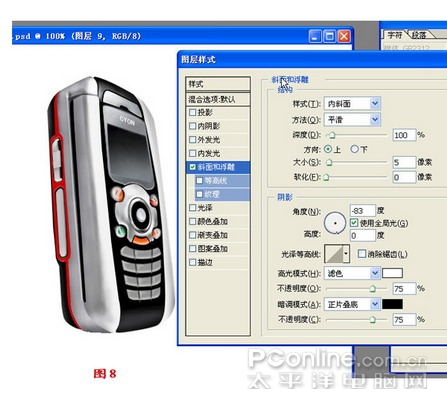 Photoshop手机鼠绘教程