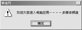 Authorware使用技巧之随心所欲打造消息框