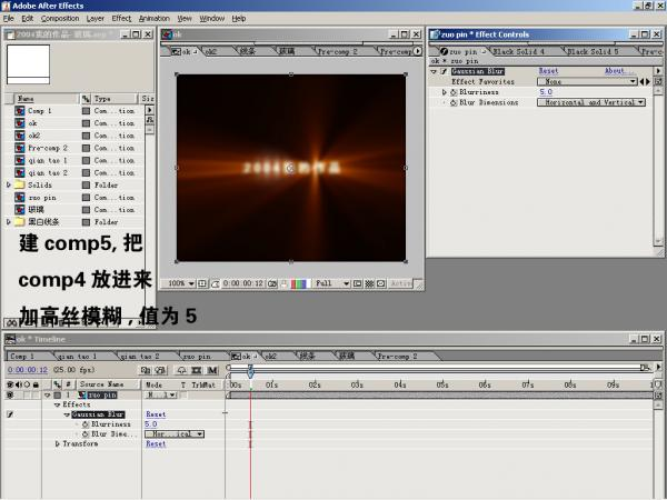 After Effects 使用技巧之制作光爆玻璃质感