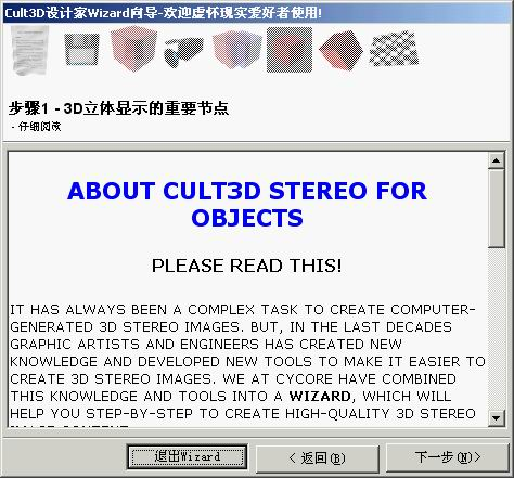 Cult3D 基础教程之Wizard向导图形化详解