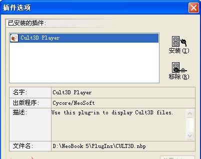Cult3D 高级教程之生成发布EXE文件
