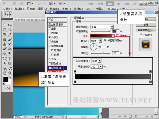 PS按钮制作基础教程之制作黑光水晶导航按钮