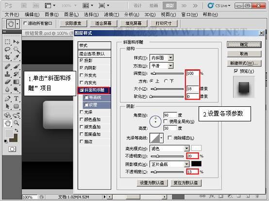 PS按钮制作基础教程之打造条纹水晶导航栏