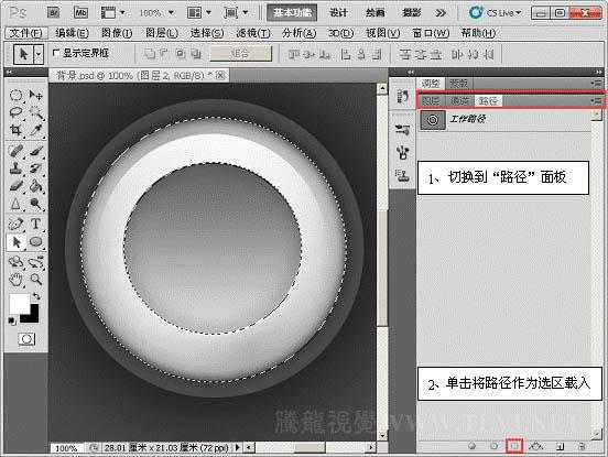 PS按钮制作基础教程之制作灰色圆形质感按钮