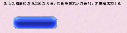 PS按钮制作高级教程之制作蓝色水晶按钮