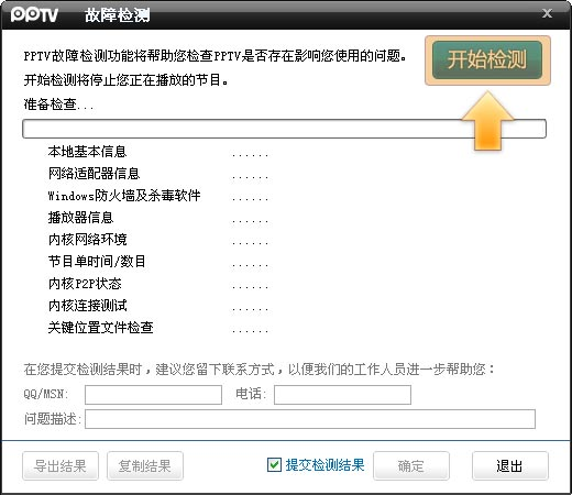 PPTV网络电视故障检测
