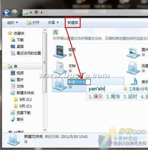 Windows 7快速查找文件