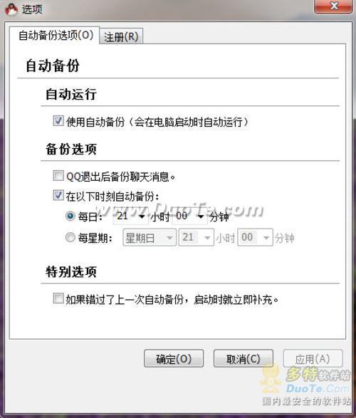 QQ2011聊天记录备份还原技巧入门教程