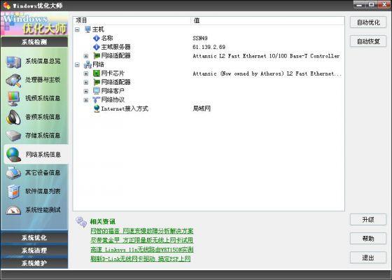 Windows优化大师之系统检测设备信息