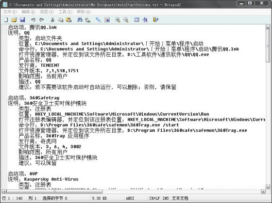 Windows优化大师之开机速度优化